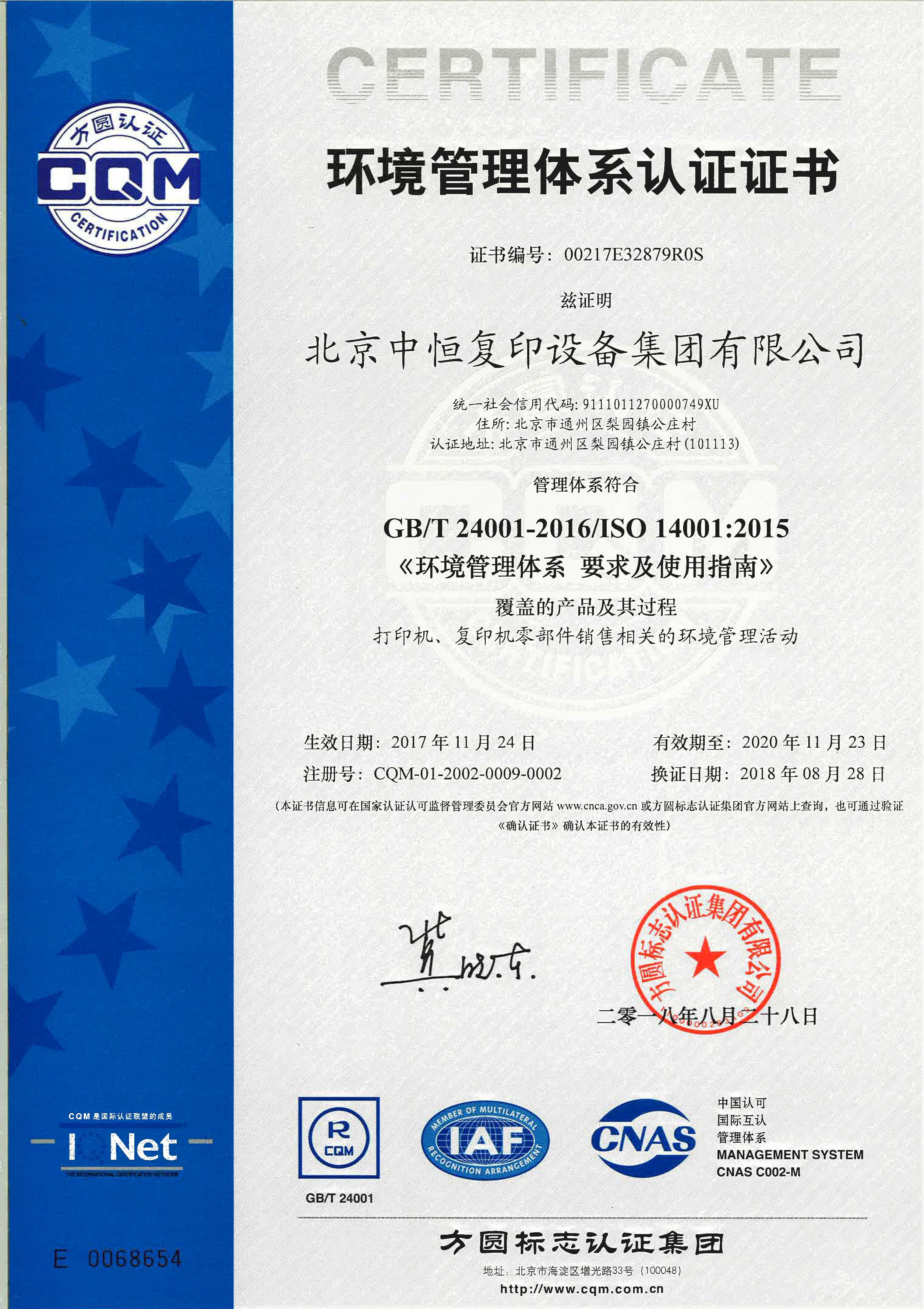 中恒--环境管理体系认证证书